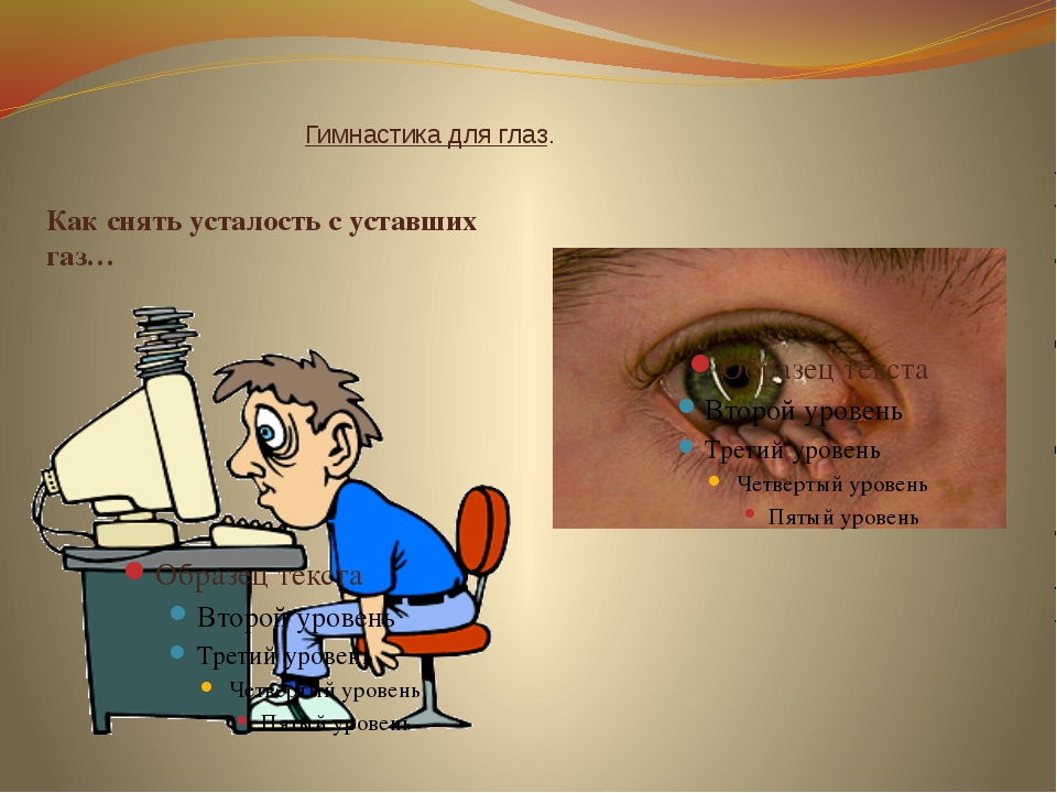 Как снять напряжение с глаз: советы офтальмолога