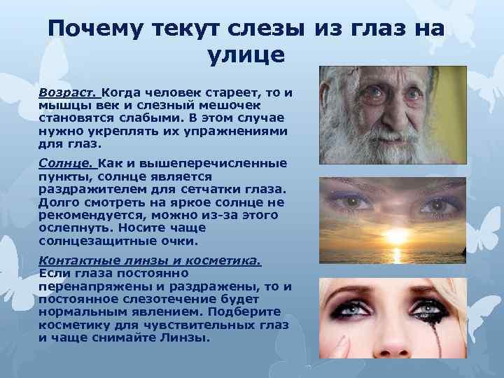 """Почему дергается правый глаз: профилактика и лечение - """"здоровое око"""""""