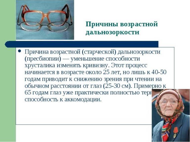 Можно ли восстановить зрение при дальнозоркости: лечение патологии у взрослых и детей
