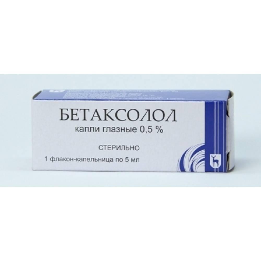 Бетаксолол – глазные капли для лечения глаукомы у взрослых