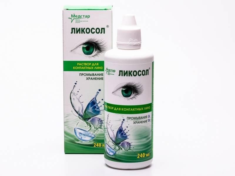 Раствор для контактных линз ликосол