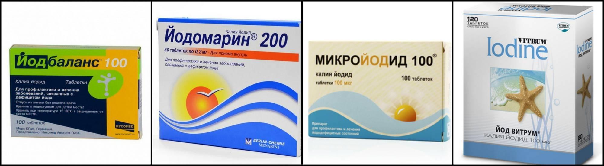14 аналогов лекарства калия йодид 200 берлин-хеми