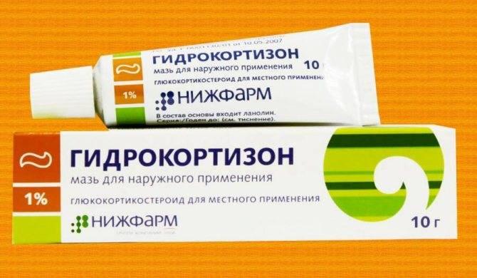Мазь при халязионе