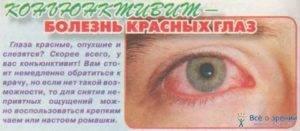 Почему при простуде болят глазные яблоки