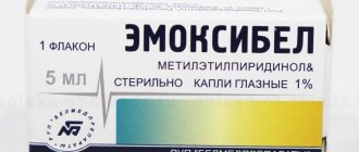 Эмоксипин - аналоги: более дешевые глазные капли и импортные, дешевле, инструкция по применению виксипина