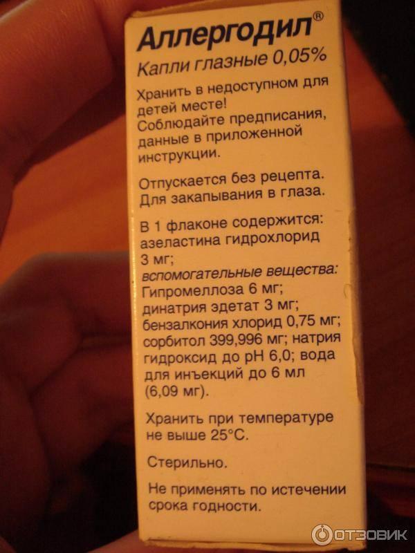 Капли аллергодил: как и когда использовать