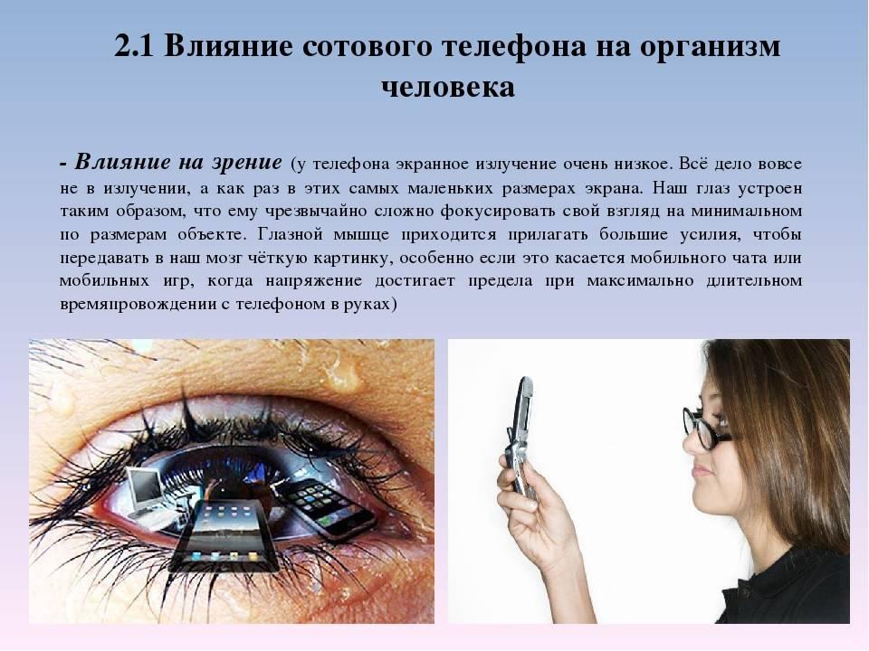 Влияние смартфонов на функции зрения