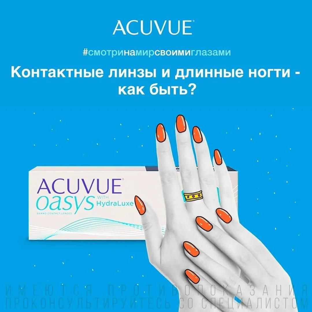 Как снять линзы с длинными ногтями, в том числе нарощенными: совместима ли контактная оптика с красивым маникюром?