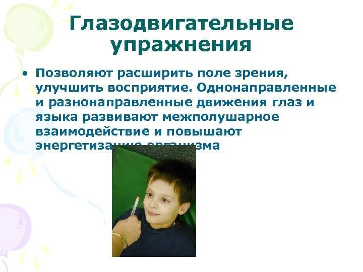 Упражнения от косоглазия для взрослых и детей