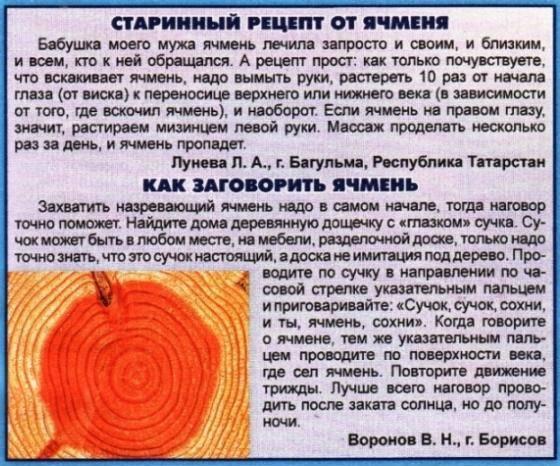 """Заговор от ячменя на глазу: обряды и ритуалы - """"здоровое око"""""""