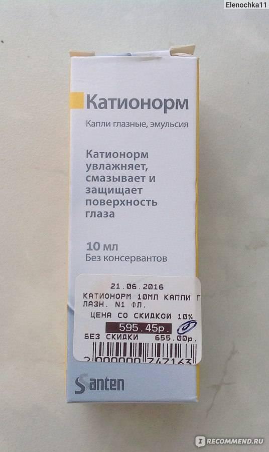 Глазные капли катионорм — инструкция и сколько стоят в аптеках?
