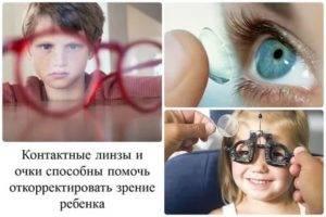 Очки для коррекции близорукости: какие нужны, как подобрать, сколько носить