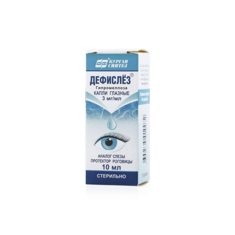 Искусственная слеза (глазные капли): инструкция по применению, цена, отзывы, аналоги, состав
