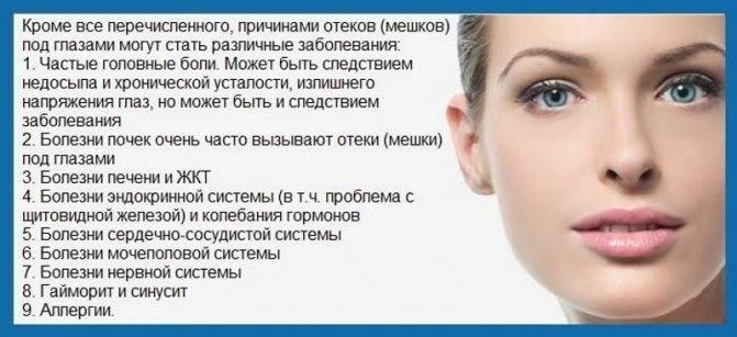 Убираем мешки с помощью массажа вокруг глаз