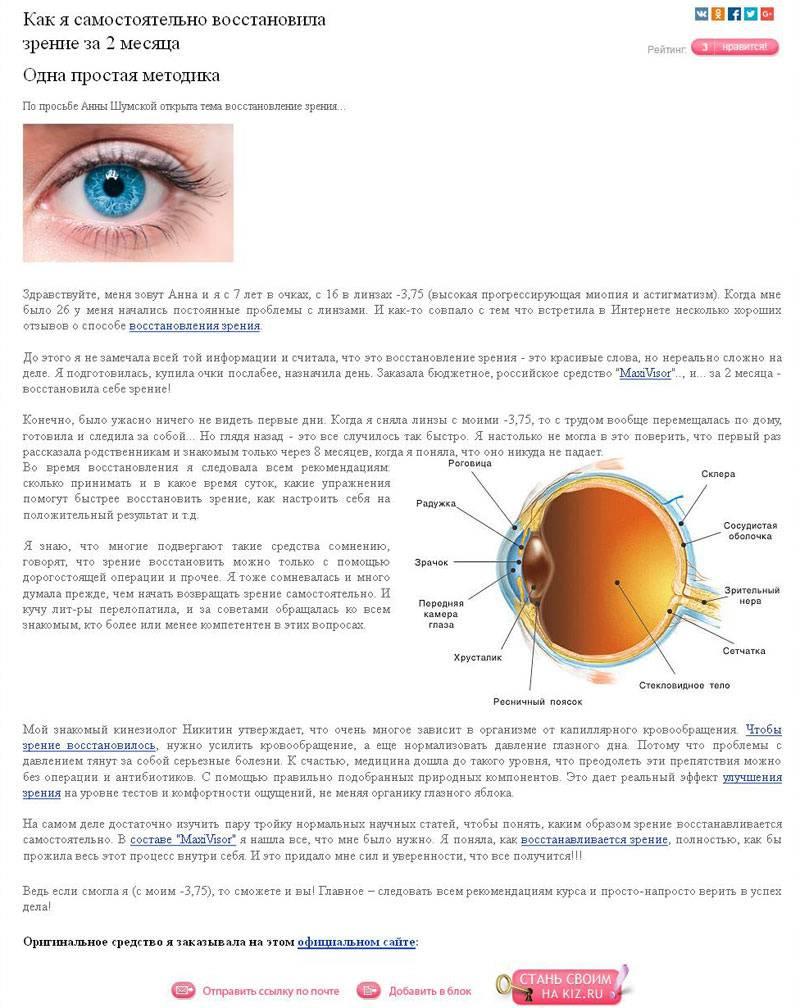 Можно ли улучшить зрение с помощью упражнений