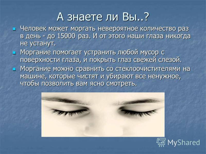 Что видят слепые люди?