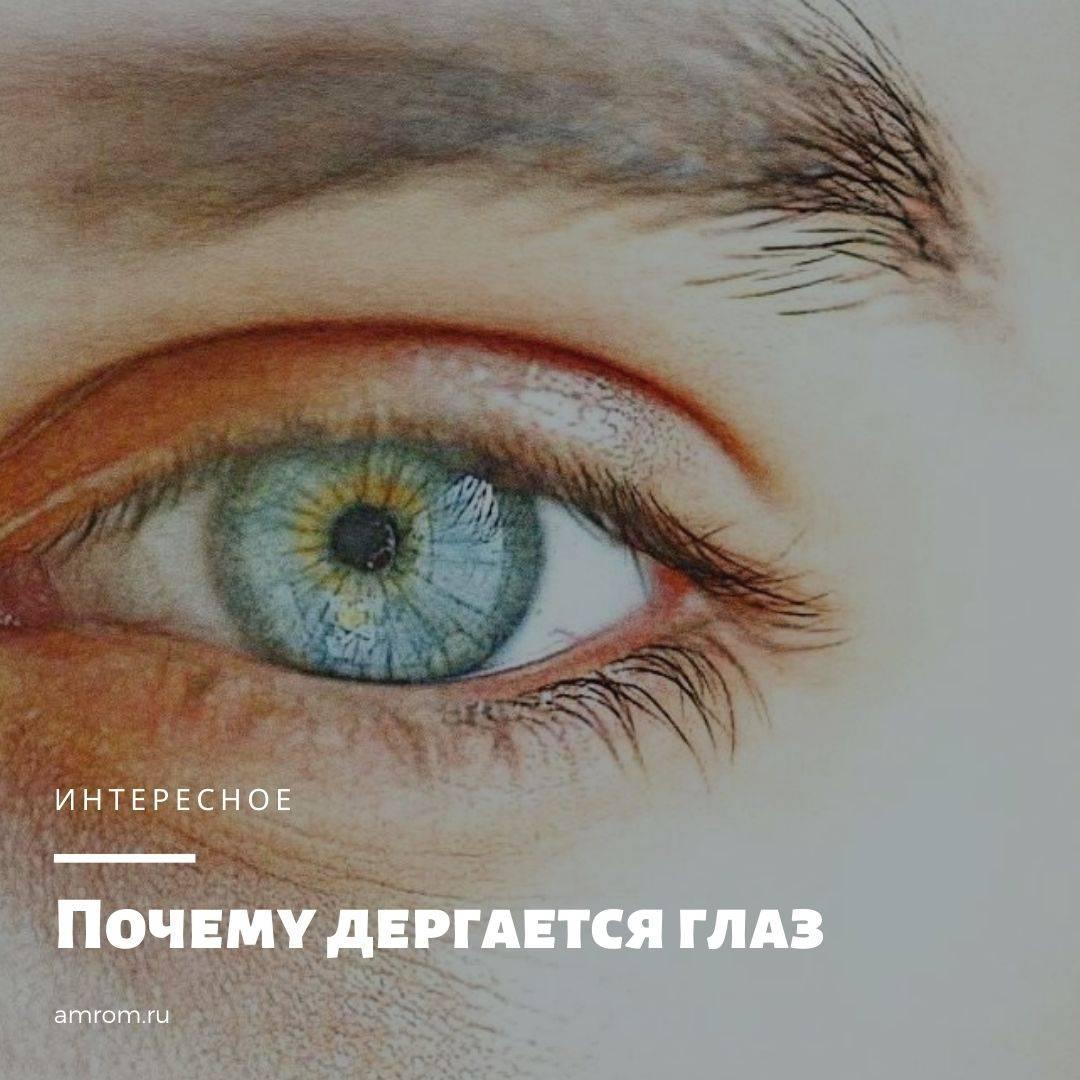 Дергается правый глаз — народная примета