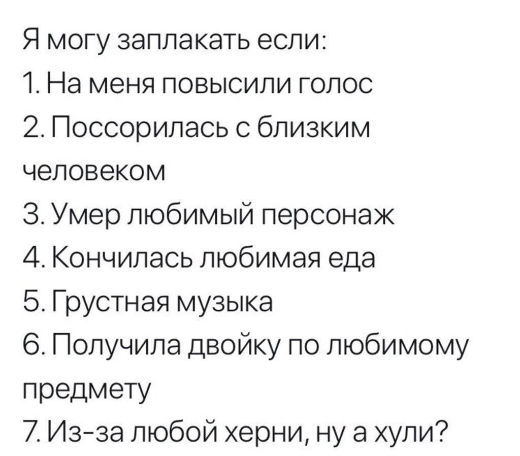Как заплакать?