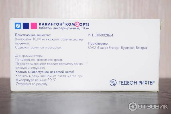 Кавинтон (ампулы) — аналоги список. перечень аналогов и заменителей лекарственного препарата кавинтон.