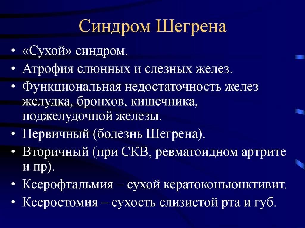 Симптомы и лечение болезни шегрена - диагностика, классификация, причины