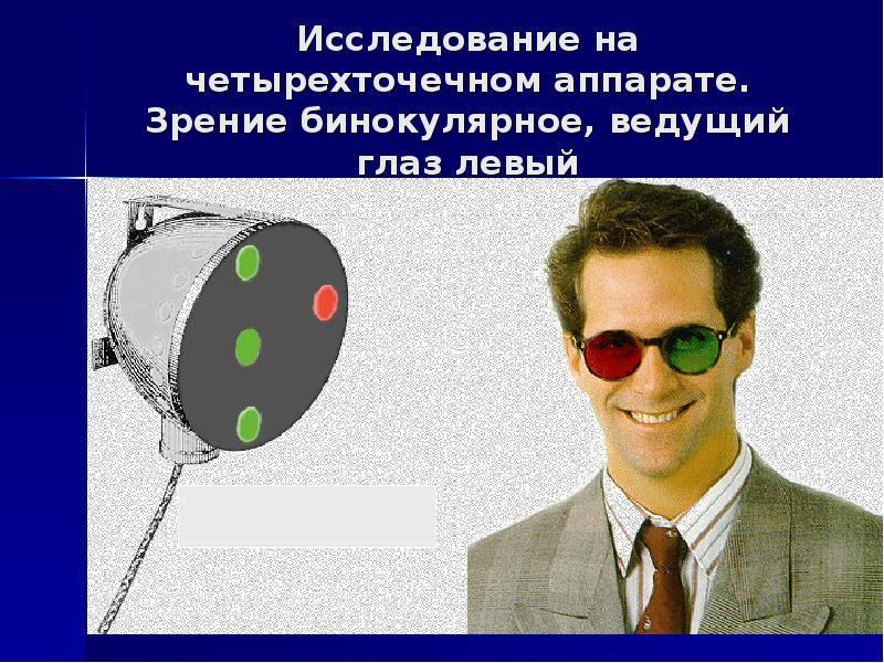 Бинокулярное зрение - что это, как работает, нарушения