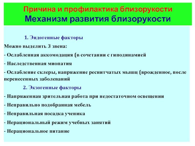 Причины близорукости, лечение и профилактика миопии, советы