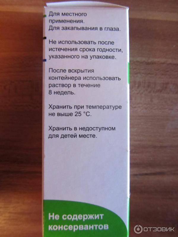 Теалоз: отзывы про применение капель для глаз, инструкция