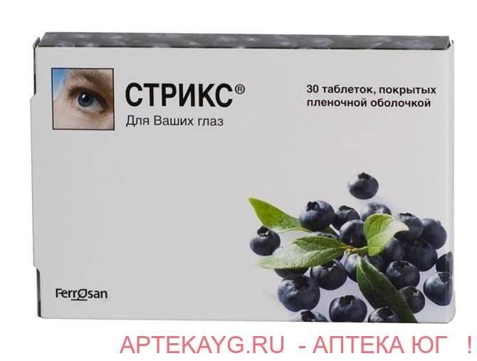 Аналоги стрикс форте - чем заменить витамины для глаз oculistic.ru аналоги стрикс форте - чем заменить витамины для глаз