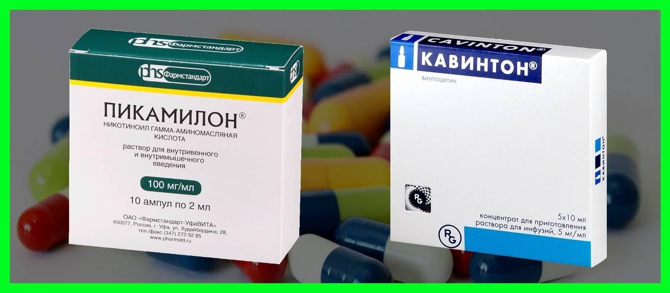 Кавинтон и пирацетам - какой из препаратов лучше, возможен ли совместный приём?