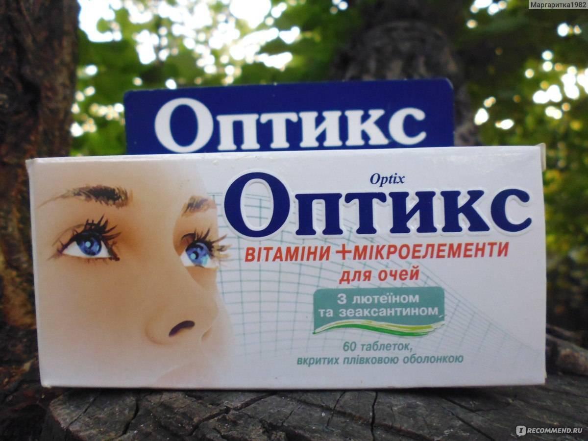 Оптикс таблетки инструкция по применению