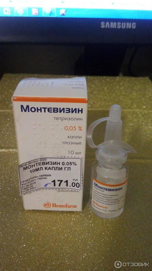 Монтевизин, глазные капли: инструкция по применению, аналоги, цена и отзывы