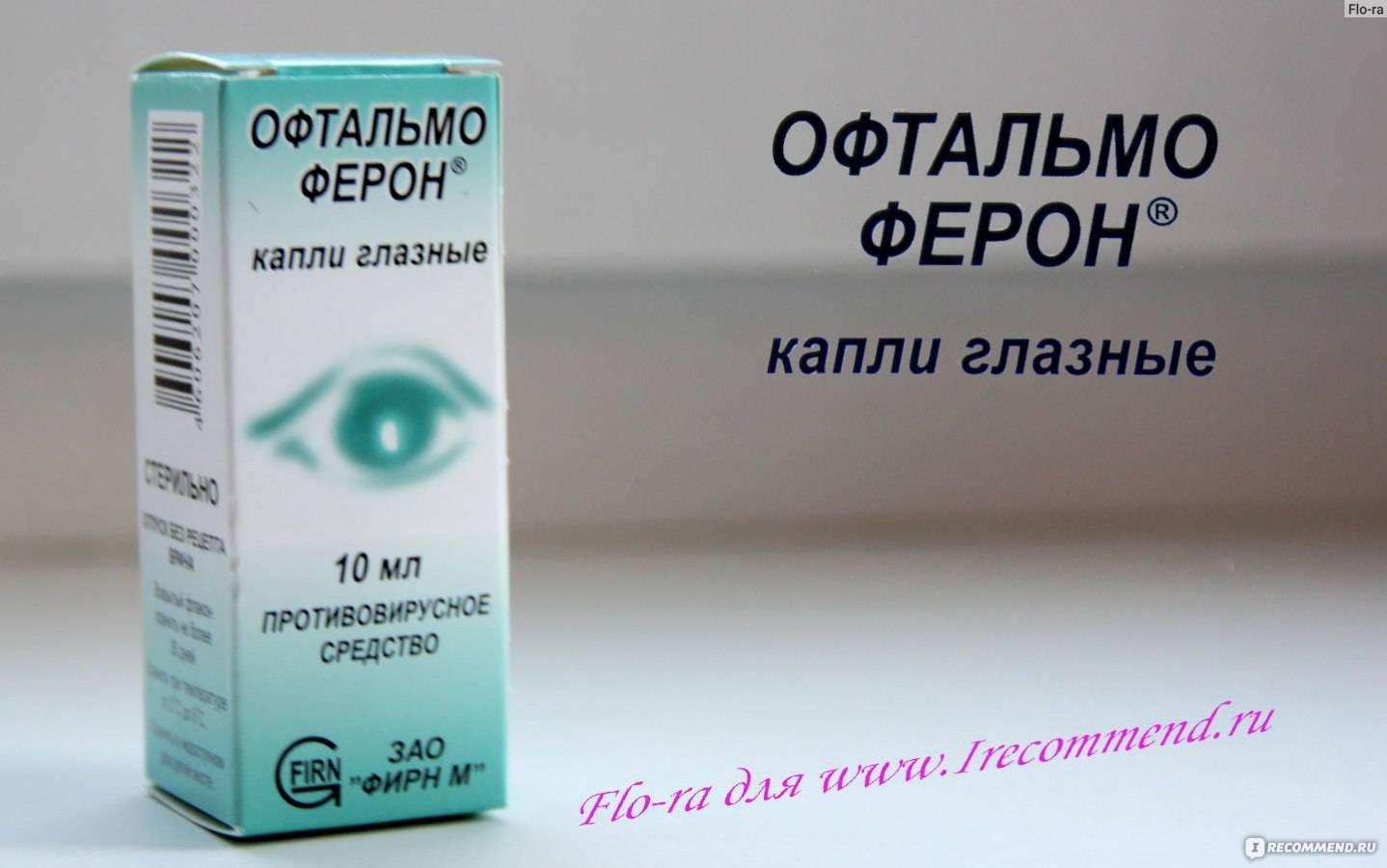 Инструкция к глазным каплям офтальмоферон с аналогами