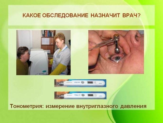 Как понизить глазное давление в домашних условиях?