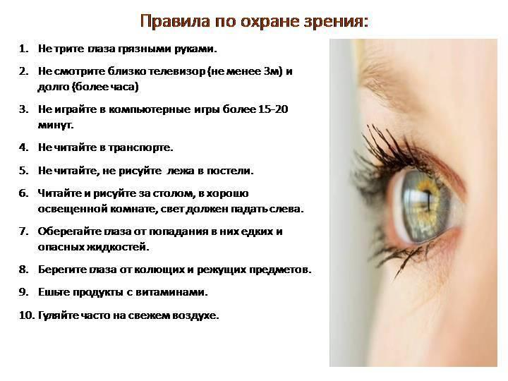 Сохранить зрение вам помогут эти 5 простых советов