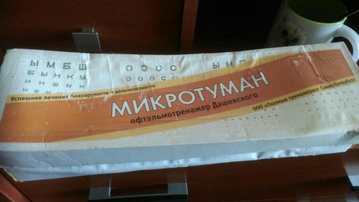 Тренажеры восстанавливающие зрение. микротуман и тонус ⋆ michael titov