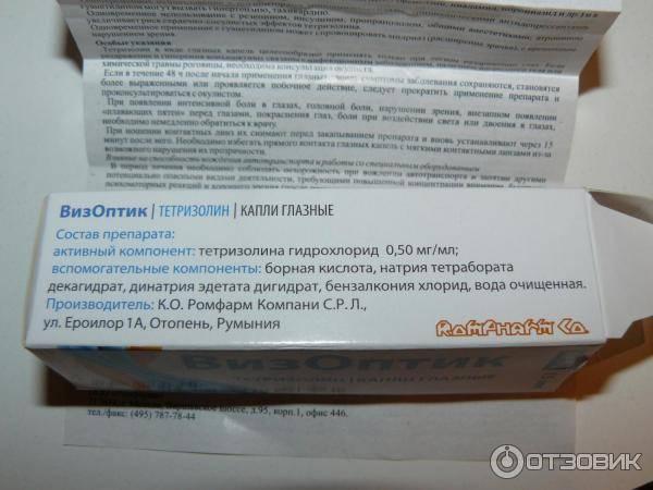 Капли визоптик: цена, аналоги, инструкция по применению