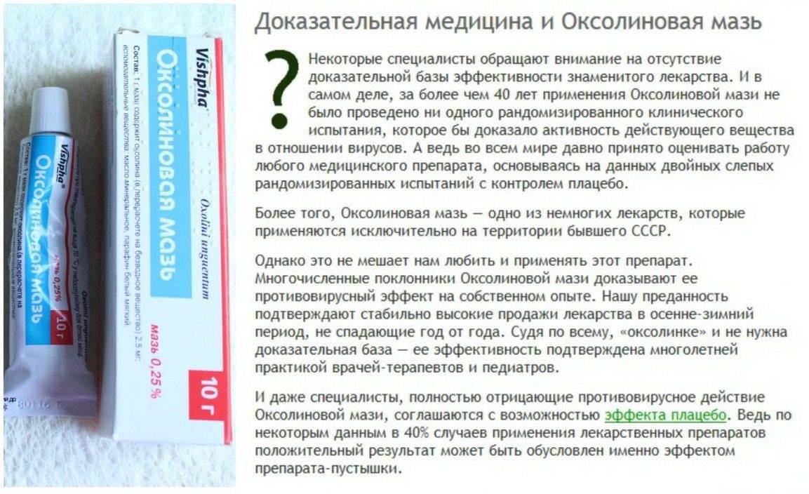Оксолиновая мазь: инструкция, показания, применение, отцывы, цена