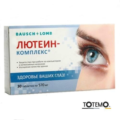 Глазные капли для улучшения зрения при дальнозоркости oculistic.ru глазные капли для улучшения зрения при дальнозоркости