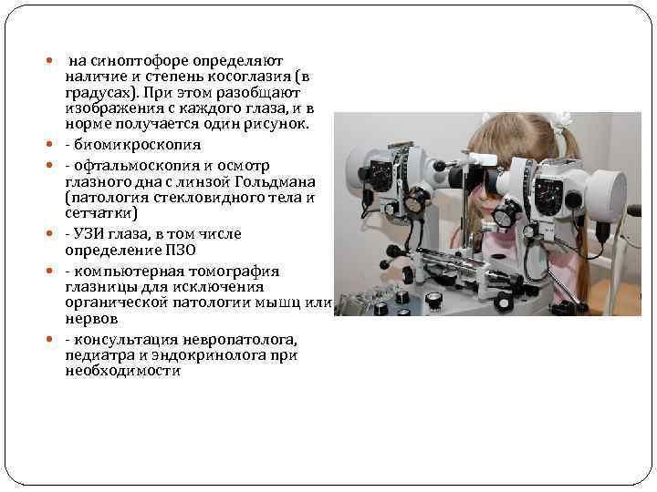 Синоптофор для лечения косоглазия у детей и взрослых: принцип работы аппарата, показания, использование в домашних условиях