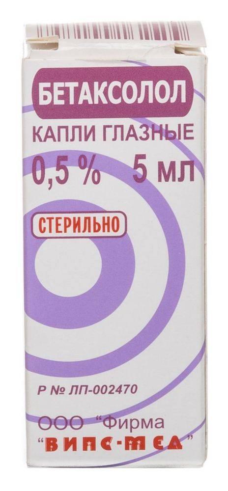 Глазные капли и таблетки бетаксолол: инструкция по применению, показания и противопоказания, аналоги