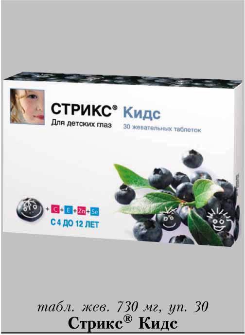 """Чем заменить стрикс кидс. витамины """"стрикс"""": отзывы, аналоги и инструкция"""