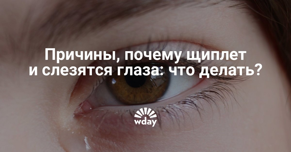 11 причин ощущения жжения в глазах