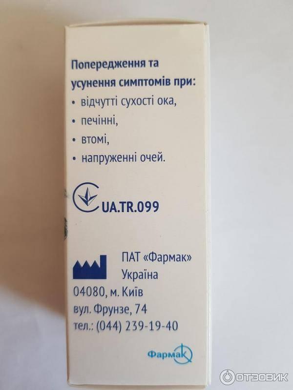 Виаль глазные капли – инструкция, цена, отзывы и аналоги - мед-инфо