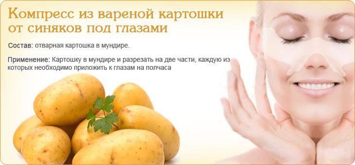 Как избавиться от синяков под глазами с помощью картошки