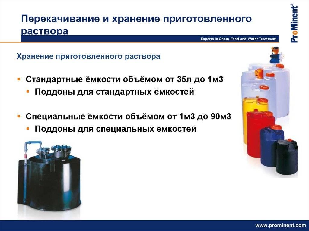 Правила безопасного хранения химических реактивов.