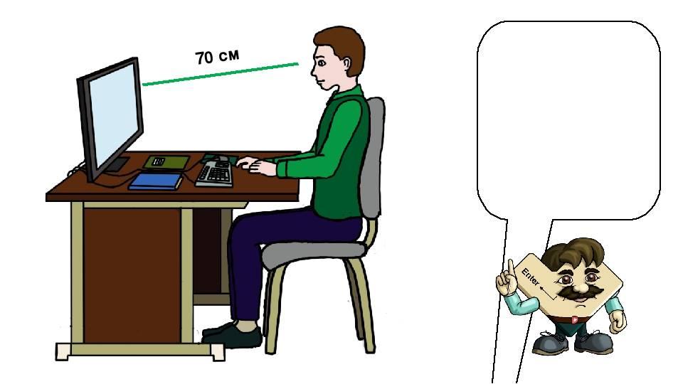 Какое должно быть расстояние от глаз до монитора?
