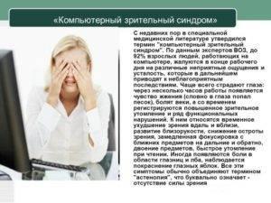 Что такое компьютерный зрительный синдром?