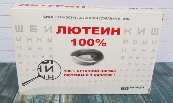 Лучшие препараты для улучшения зрения