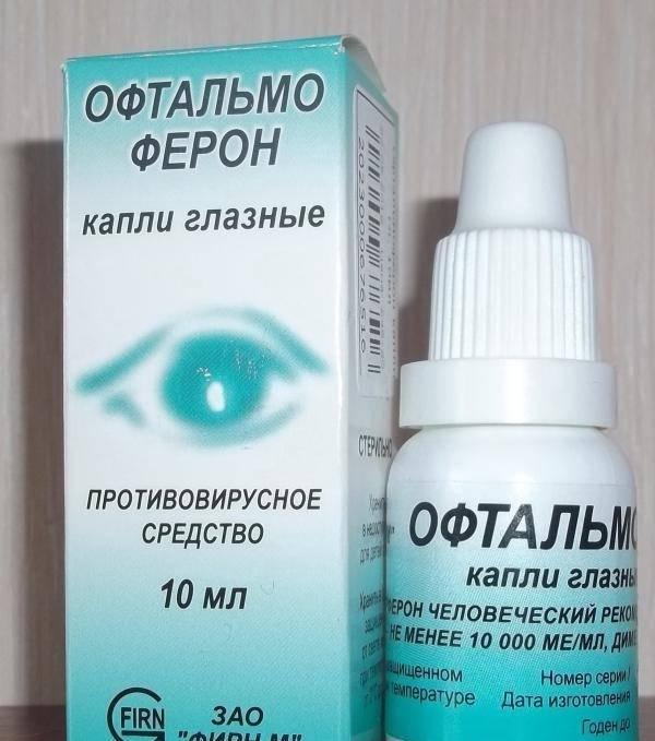 Офтальмоферон: инструкция, показания, дозировки и аналоги, отзывы