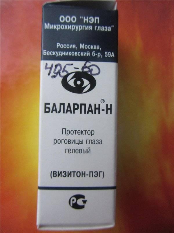 Баларпан глазные капли: инструкция по применению, баларпан н, аналоги